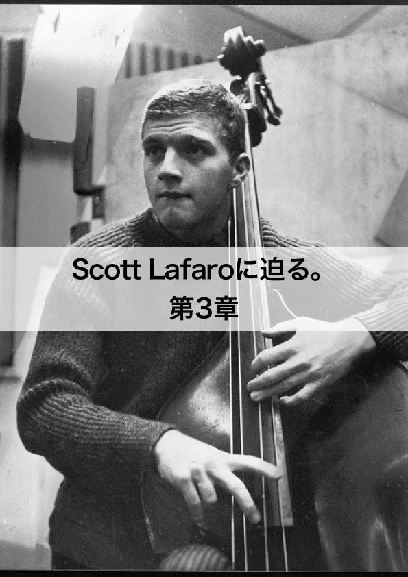Scott Lafaroに迫る。第3章