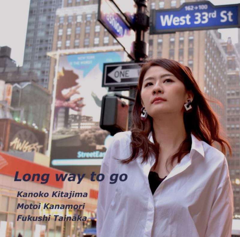 北島佳乃子ファーストアルバム「Long way to go」7月1日発売