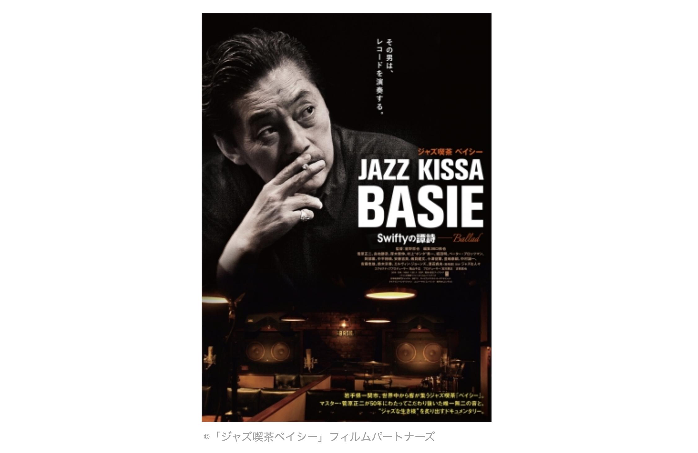 至高のジャズ喫茶「ベイシー」のマスター・菅原正二の生き様を描くドキュメンタリー映画が公開決定
