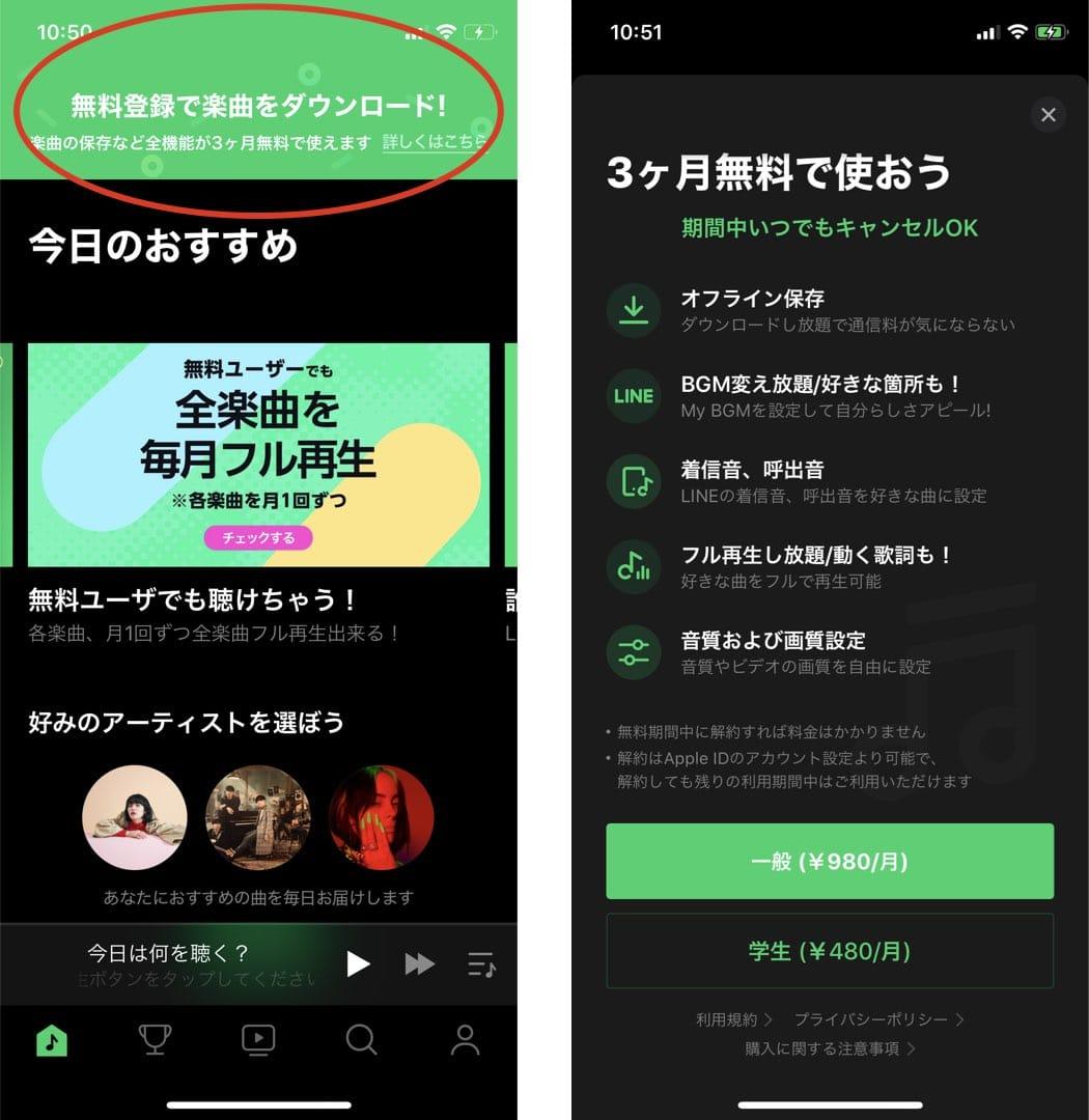 変え 方 ミュージック line